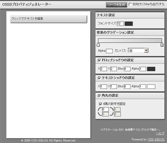 CSS3プロパティジェネレーター